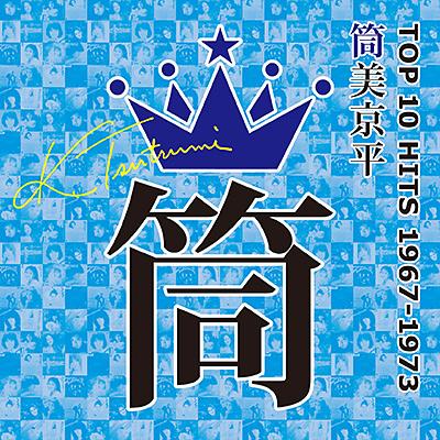 筒美京平 TOP 10 HITS 1967〜1973