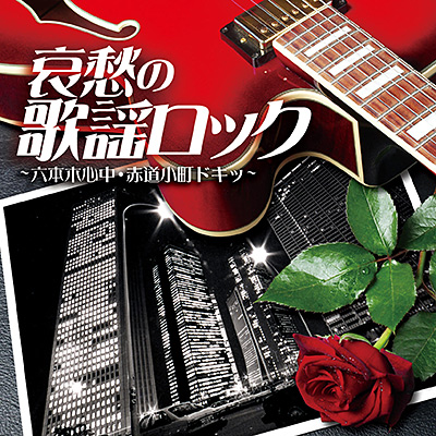 哀愁の歌謡ロック 〜六本木心中・赤道小町ドキッ〜