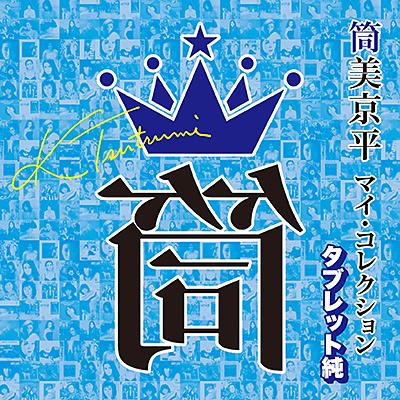 筒美京平 マイ・コレクション タブレット純/VA_ENKA