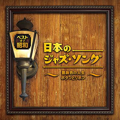 ベスト・オブ・昭和 日本のジャズ・ソング 〜薔薇色の人生 ボタンとリボン〜