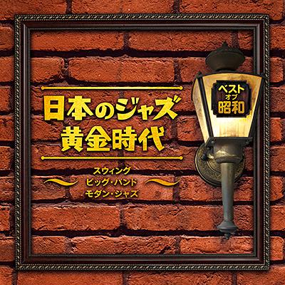 ベスト・オブ・昭和 日本のジャズ黄金時代 〜スウィング ビッグ・バンド モダン・ジャズ〜