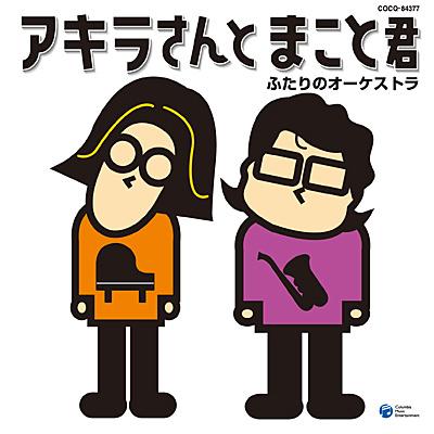 アキラさんとまこと君〜ふたりのオーケストラ〜