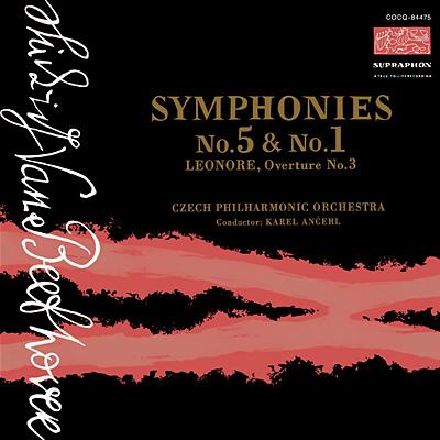 スプラフォン・ヴィンテージ・コレクション<br>ベートーヴェン:交響曲第5番「運命」&第1番<br>レオノーレ序曲第3番