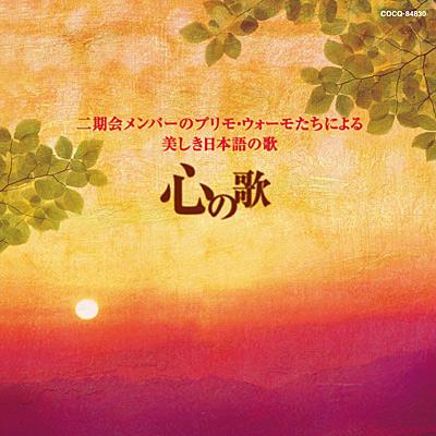 二期会メンバーのプリモ・ウォーモたちによる美しき日本語の歌 心の歌