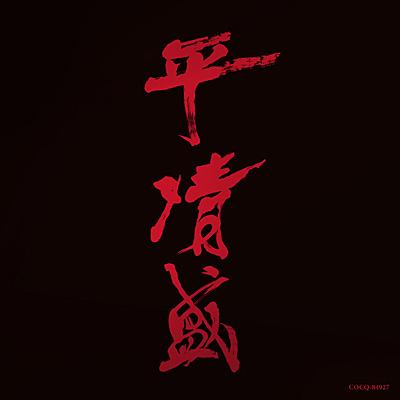 吉松隆:平清盛 オリジナル・サウンドトラック