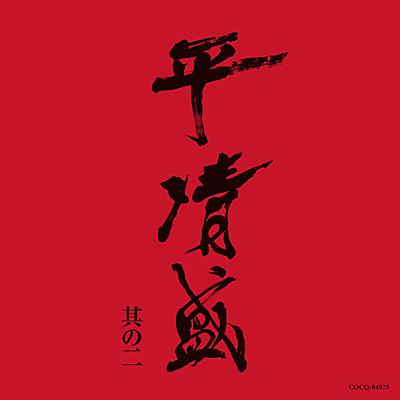 吉松隆:平清盛 オリジナル・サウンドトラック 其の二