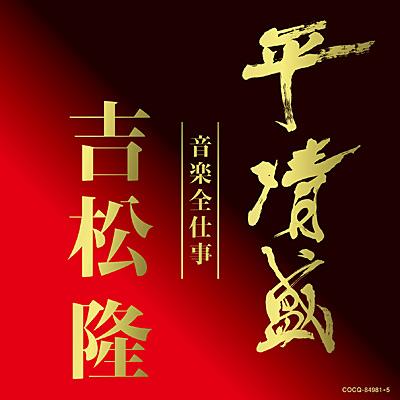 平清盛×吉松隆 音楽全仕事
