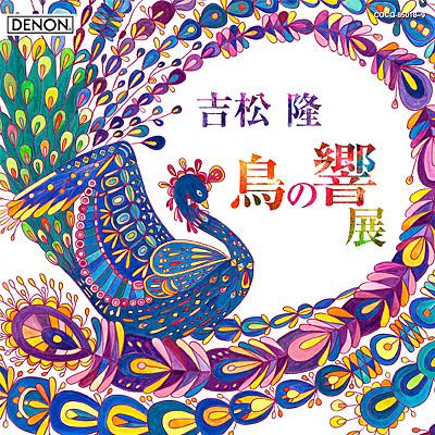 吉松隆:≪鳥の響展≫ライブ