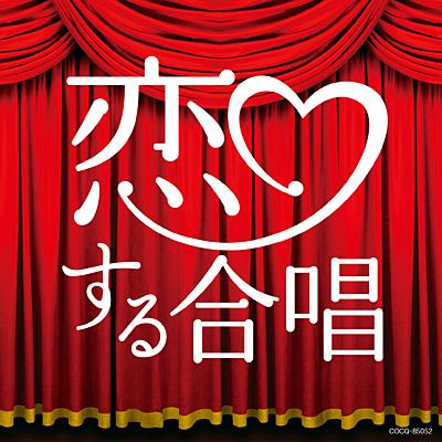 千葉県立幕張総合高等学校合唱団 / 恋する合唱