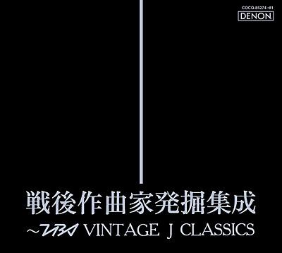 戦後作曲家発掘集成 〜TBS VINTAGE J CLASSICS