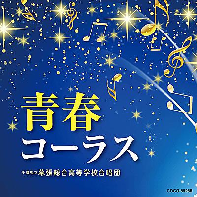 千葉県立幕張総合高等学校合唱団 / 青春コーラス