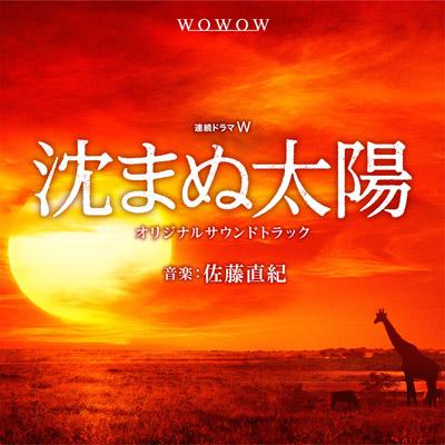 「連続ドラマW 沈まぬ太陽」オリジナルサウンドトラック