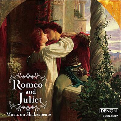 ロミオとジュリエット〜シェイクスピアのクラシック