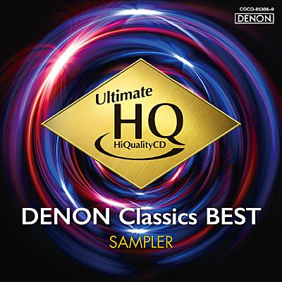 UHQCDの世界 DENONクラシック・ベスト 聴き比べ用サンプラー