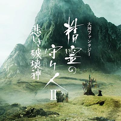 大河ファンタジー 精霊の守り人 II  悲しき破壊神 オリジナル・サウンドトラック