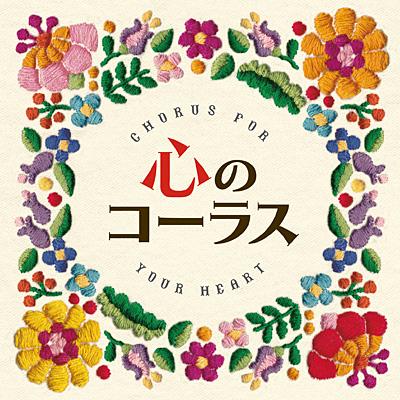 千葉県立幕張総合高等学校合唱団 / 心のコーラス