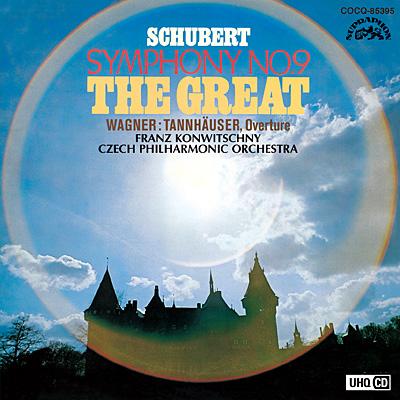 シューベルト:交響曲第9番《ザ・グレイト》、他〔UHQCD〕