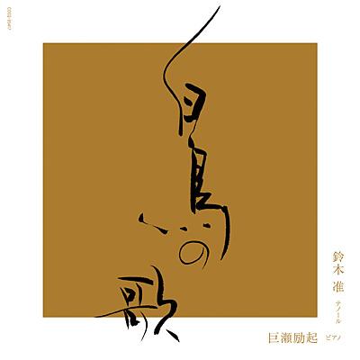 松本隆現代語訳 シューベルト 歌曲集「白鳥の歌」〔UHQCD〕
