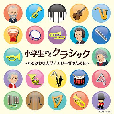 小学生からのクラシック〜くるみわり人形/エリーゼのために〜