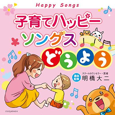 子育てハッピーソングス〜どうよう/VA_LUNCH