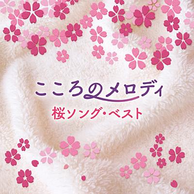 こころのメロディ〜桜ソング・ベスト