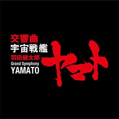 羽田健太郎:交響曲 宇宙戦艦ヤマト〔UHQCD〕