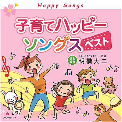 子育てハッピーソングス〜ベスト