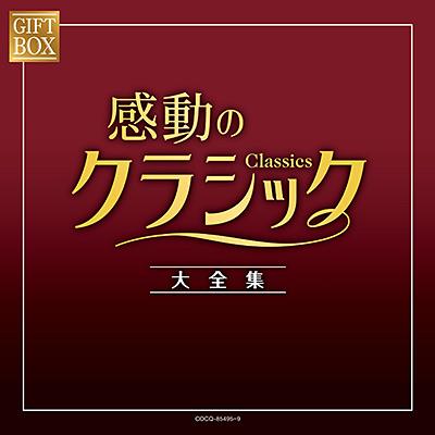 GIFT BOX 感動のクラシック大全集/VA_CLASSICS