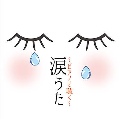 涙うた 〜ピアノで聴く〜/VA_CLASSICS