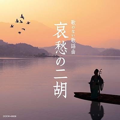 歌のない歌謡曲 哀愁の二胡/VA_ENKA
