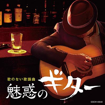 歌のない歌謡曲 魅惑のギター/VA_ENKA