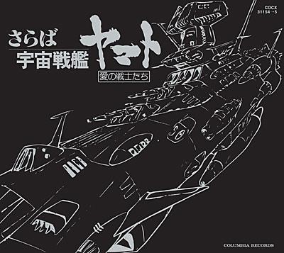 ETERNAL EDITION File No.2&3「さらば宇宙戦艦ヤマト・愛の戦士たち」