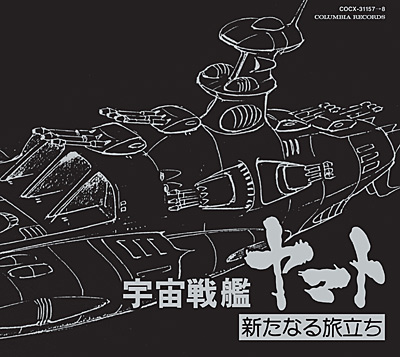 ETERNAL EDITION File No.5&6「宇宙戦艦ヤマト 新たなる旅立ち ヤマトよ永遠に」