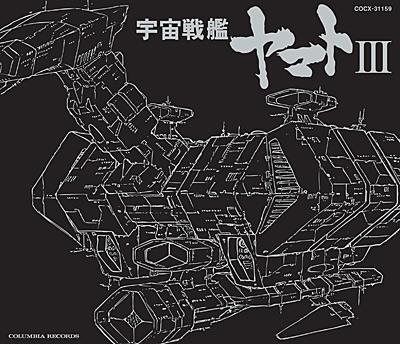 ETERNAL EDITION File No.7「宇宙戦艦ヤマトIII」