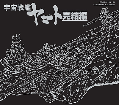 ETERNAL EDITION File No.8&9「宇宙戦艦ヤマト 完結編」