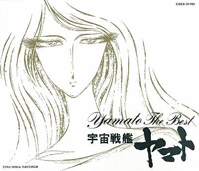 ETERNAL EDITION File No.10「ヤマト・ザ・ベスト」
