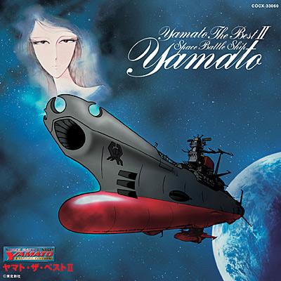 ヤマト・ザ・ベストII 宇宙戦艦ヤマトボーカルコレクション