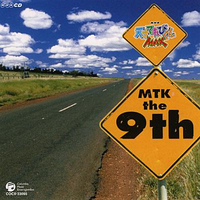 NHK-CD 天才てれびくんMAX MTK the 9th