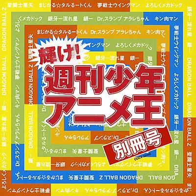 輝け!週刊少年アニメ王 別冊号