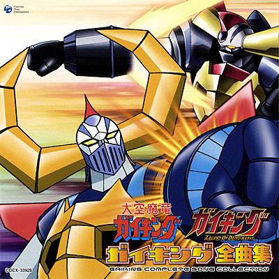 ガイキング全曲集「大空魔竜ガイキング」「ガイキング LEGEND OF DAIKU-MARYU」