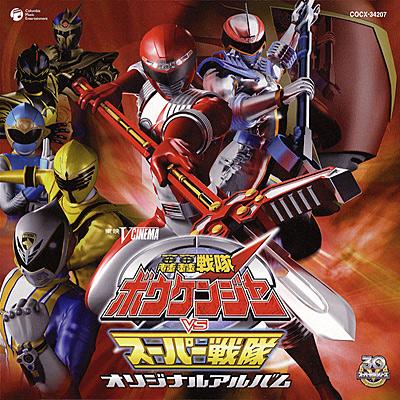 OVA「轟轟戦隊ボウケンジャー VS スーパー戦隊」サウンドトラック