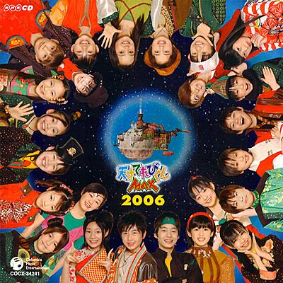 NHK-CD 天才てれびくんMAX MTK the 11th