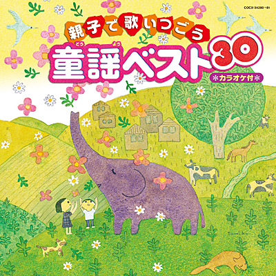 親子で歌いつごう 童謡ベスト30 〜カラオケ付〜