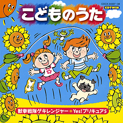 CDツイン こどものうた 〜獣拳戦隊ゲキレンジャー/Yes!プリキュア5〜