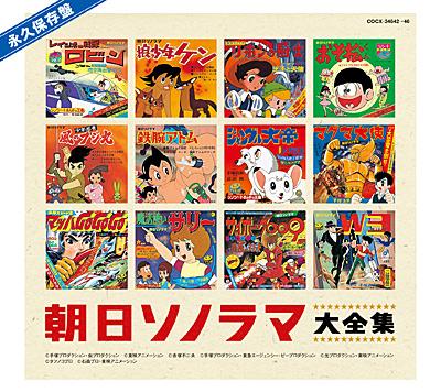 永久保存盤 ソノシート誕生40周年記念 朝日ソノラマ CD-BOX