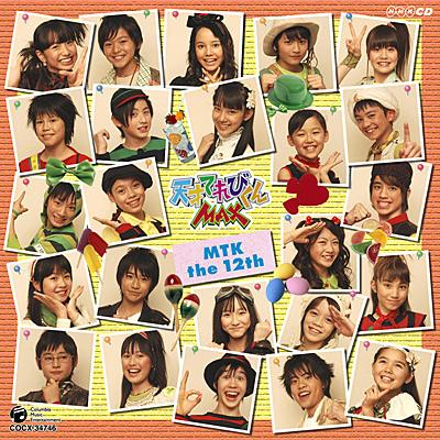 NHK-CD 天才てれびくんMAX MTK the 12th