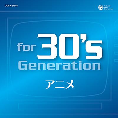 for 30's Generation アニメ 〜みんなアニメが好きだった〜