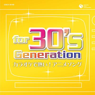 for 30's Generation 〜カラオケで熱い!アニメソング〜