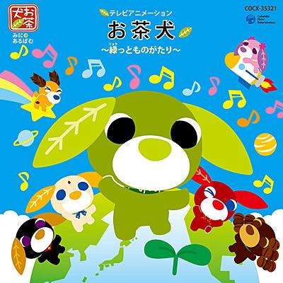 お茶犬〜緑っとものがたり〜 主題歌 ミニアルバム
