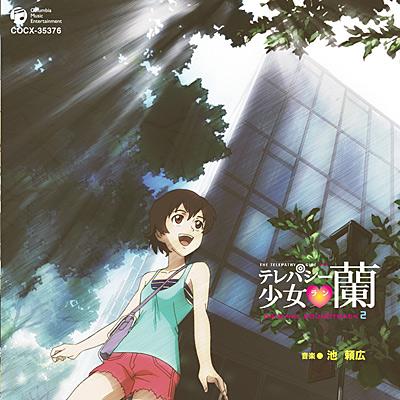 テレパシー少女蘭 オリジナルサウンドトラック 2
